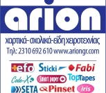 ARION-2