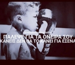 KICK BOXING and BOXING ΙΔΙΑΙΤΕΡΑ ΜΑΘΗΜΑΤΑ