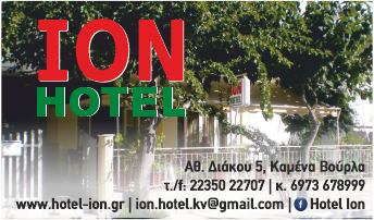ion hotel banner