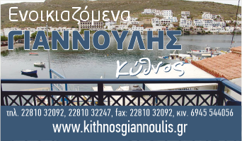 giannoulis banner